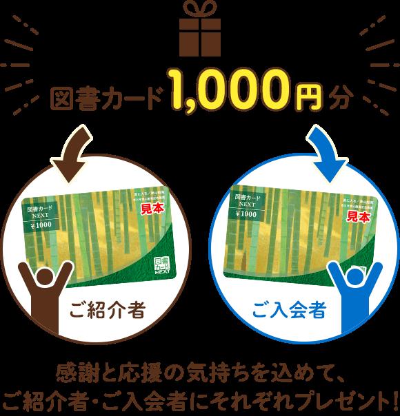 図書カード1,000円分 感謝と応援の気持ちを込めて、ご紹介者・ご入会者にそれぞれプレゼント!
