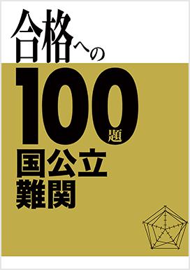 合格への100題