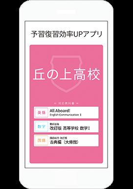予習復習 効率UPアプリ