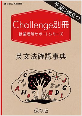 チャレンジ別冊 授業理解サポートシリーズ