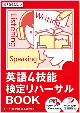 英語4技能 検定リハーサルBOOK Vol.2