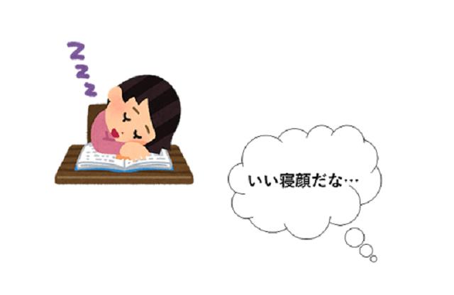 いる の 眠い に 寝 て